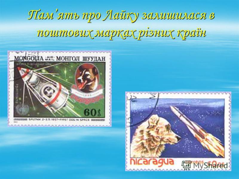 Память про Лайку залишилася в поштових марках різних країн