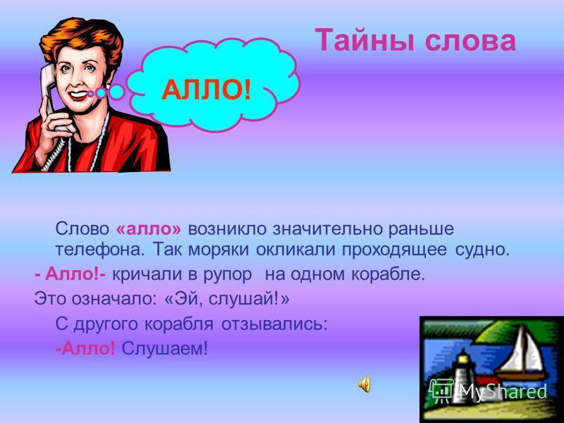 Формулы приветствия прощания и знакомства в русском этикете 5