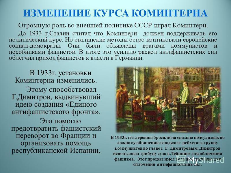 Огромную роль во внешней политике СССР играл Коминтерн. До 1933 г.Сталин считал что Коминтерн должен поддерживать его политический курс. Но сталинские методы остро критиковали европейские социал-демократы. Они были объявлены врагами коммунистов и пос