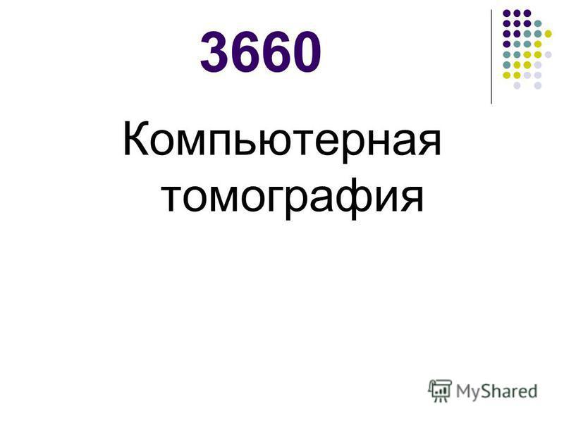 36603660 Компьютерная томография