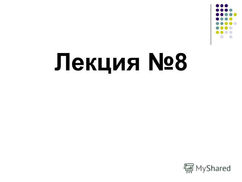 Лекция 8