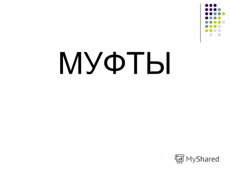 МУФТЫ