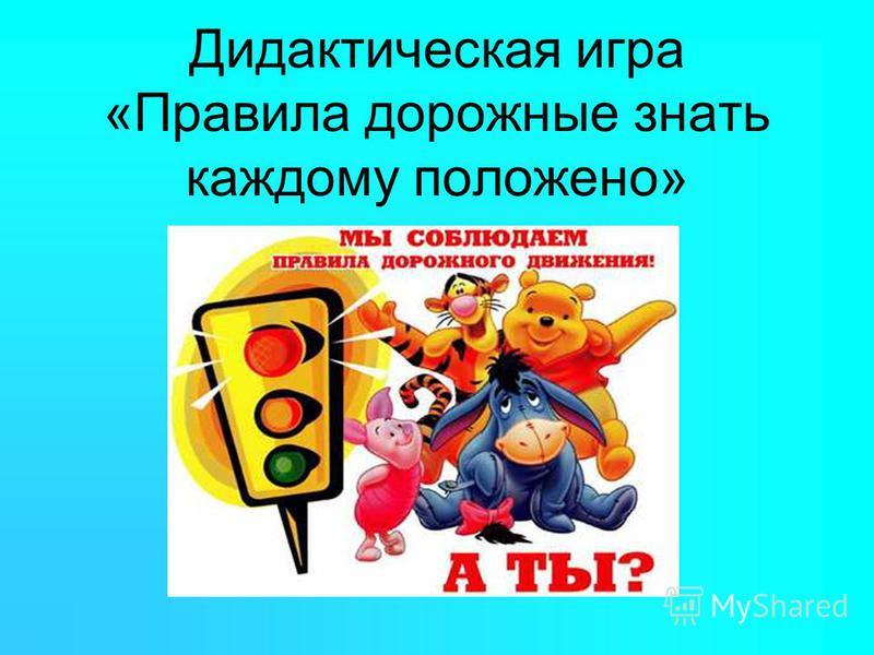 Дидактическая игра «Правила дорожные знать каждому положено»