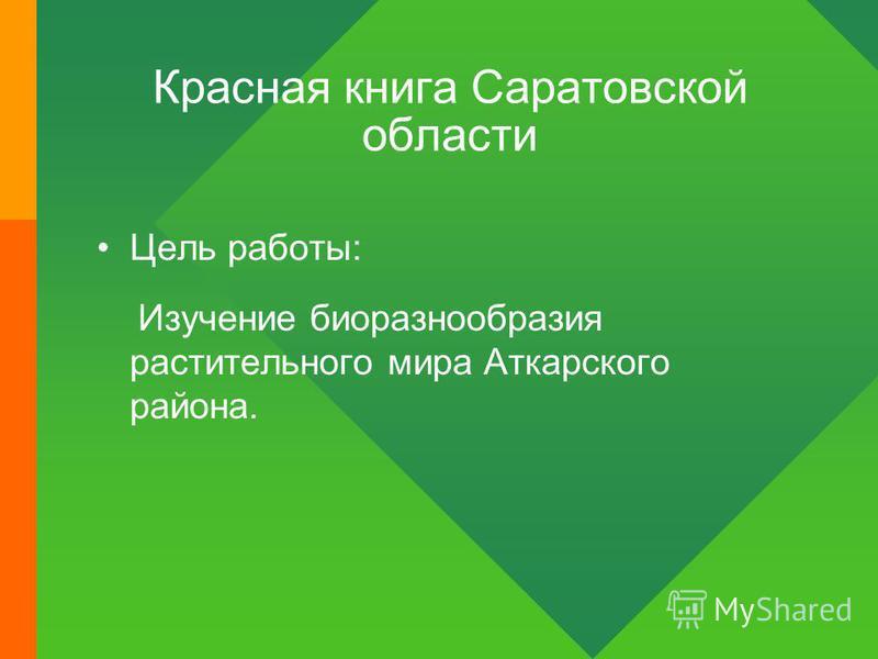 Красная книга Саратовской области Цель работы: Изучение биоразнообразия растительного мира Аткарского района.