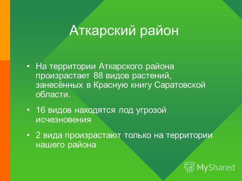 Аткарский район На территории Аткарского района произрастает 88 видов растений, занесённых в Красную книгу Саратовской области. 16 видов находятся под угрозой исчезновения 2 вида произрастают только на территории нашего района