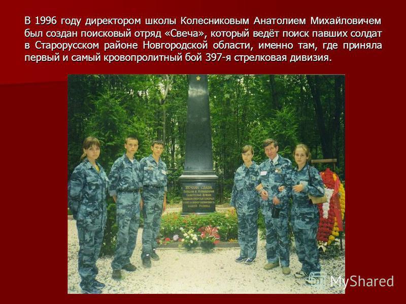 В 1996 году директором школы Колесниковым Анатолием Михайловичем был создан поисковый отряд «Свеча», который ведёт поиск павших солдат в Старорусском районе Новгородской области, именно там, где приняла первый и самый кровопролитный бой 397-я стрелко