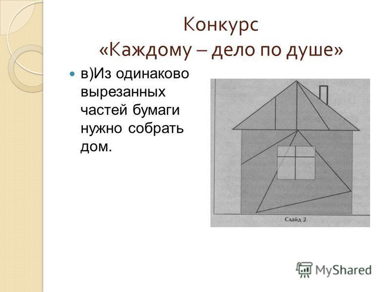 в)Из одинаково вырезанных частей бумаги нужно собрать дом.