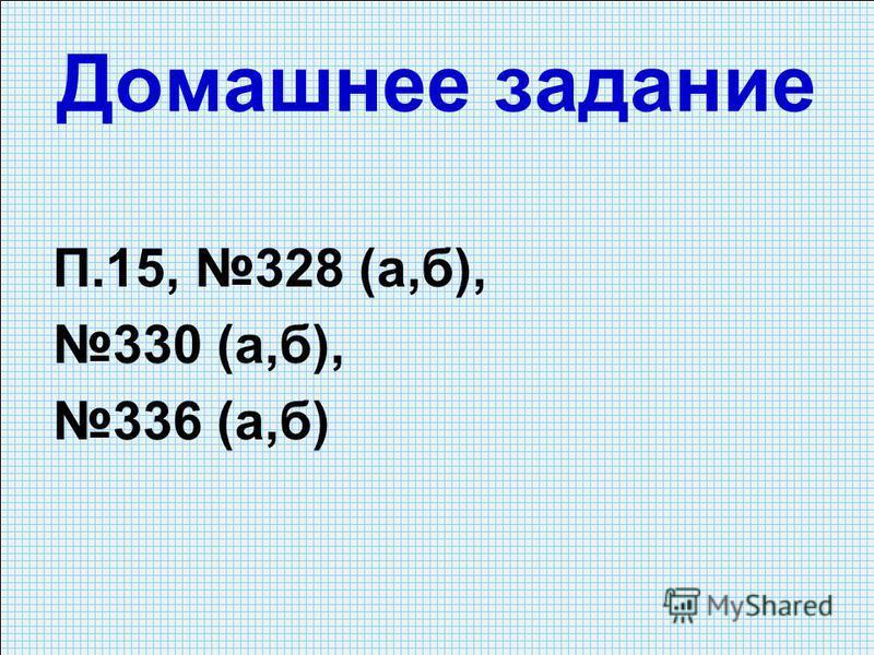 Домашнее задание П.15, 328 (а,б), 330 (а,б), 336 (а,б)