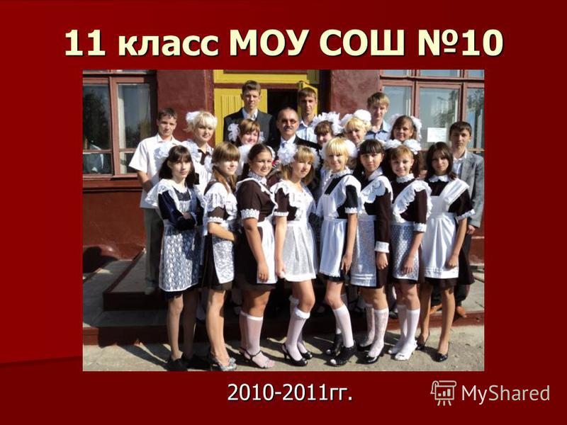 11 класс МОУ СОШ 10 2010-2011 гг.