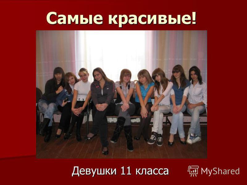 Самые красивые! Девушки 11 класса