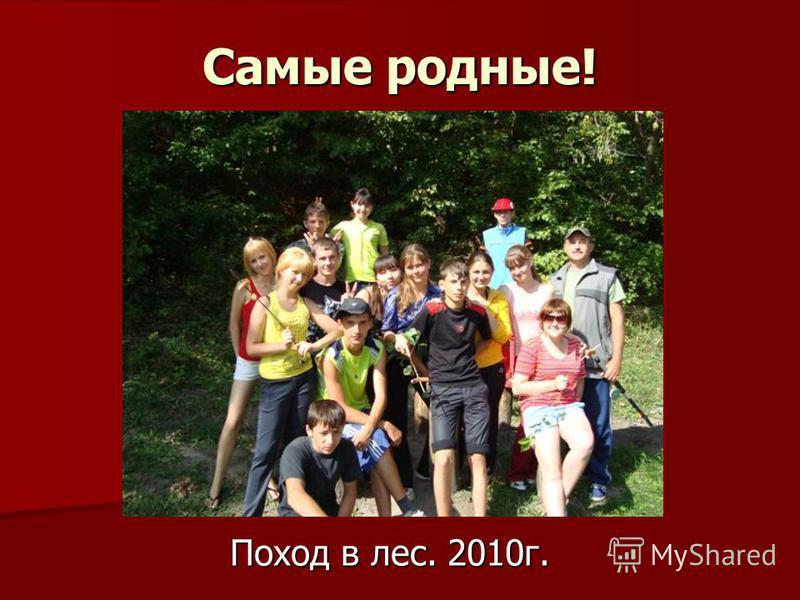 Самые родные! Поход в лес. 2010 г.