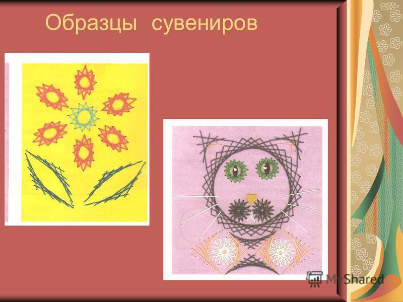 Образцы сувениров
