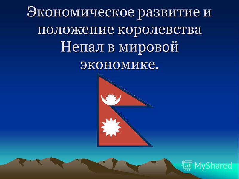 Экономическое развитие и положение королевства Непал в мировой экономике.