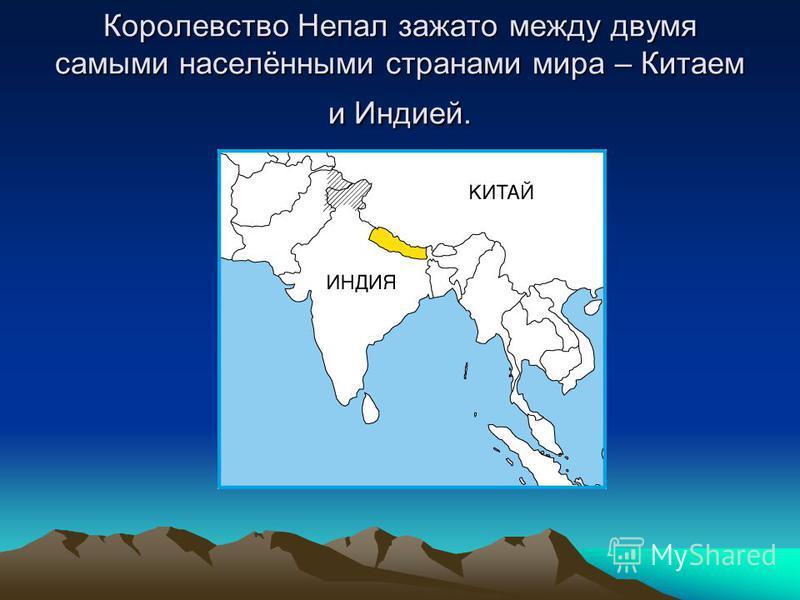 Королевство Непал зажато между двумя самыми населёнными странами мира – Китаем и Индией.