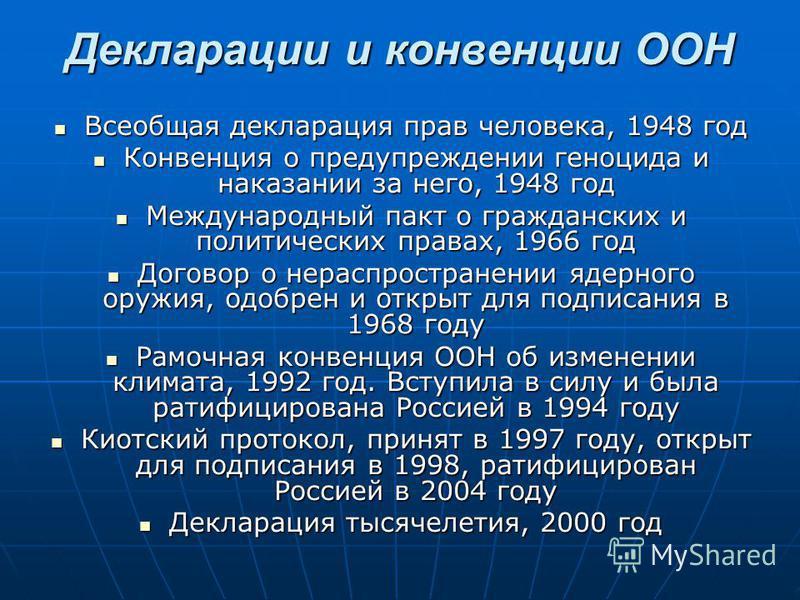 Декларации и конвенции ООН Всеобщая декларация прав человека, 1948 год Всеобщая декларация прав человека, 1948 год Конвенция о предупреждении геноцида и наказании за него, 1948 год Конвенция о предупреждении геноцида и наказании за него, 1948 год Меж