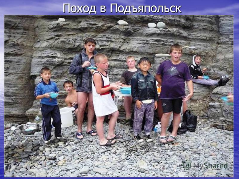 Поход в Подъяпольск Поход в Подъяпольск