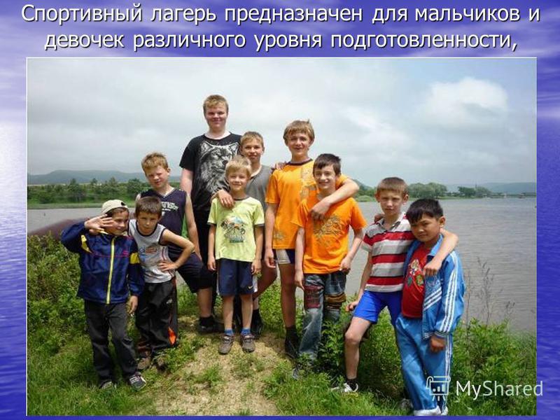 Спортивный лагерь предназначен для мальчиков и девочек различного уровня подготовленности,