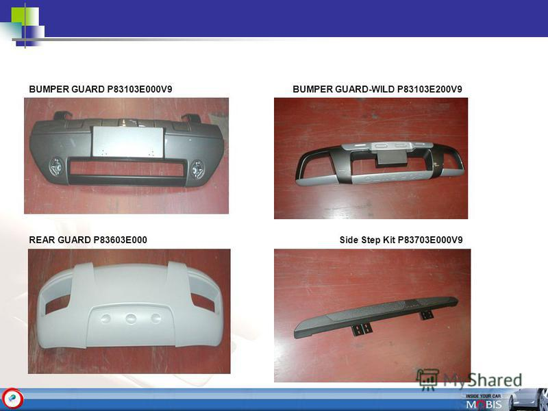 BUMPER GUARD P83103E000V9BUMPER GUARD-WILD P83103E200V9 Side Step Kit P83703E000V9REAR GUARD P83603E000