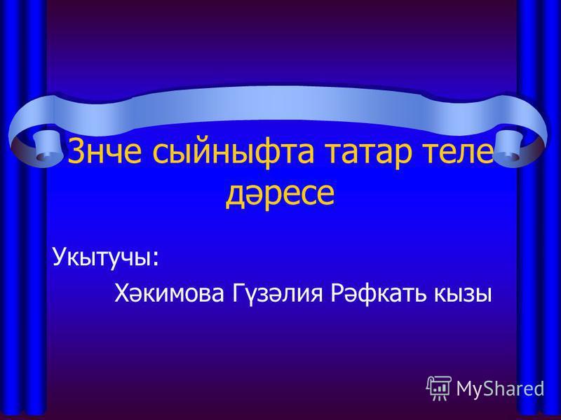 3нче сыйныфта татар теле дәресе Укытучы: Хәкимова Гүзәлия Рәфкать кызы