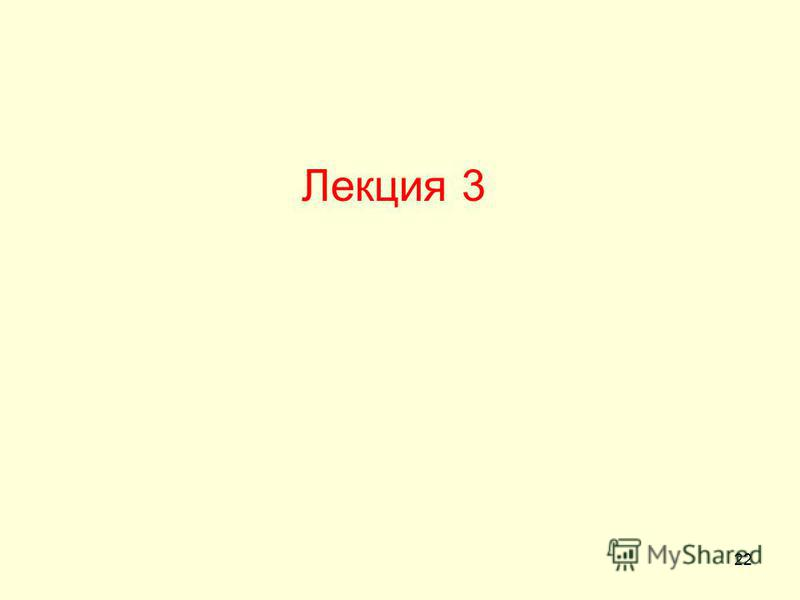 22 Лекция 3