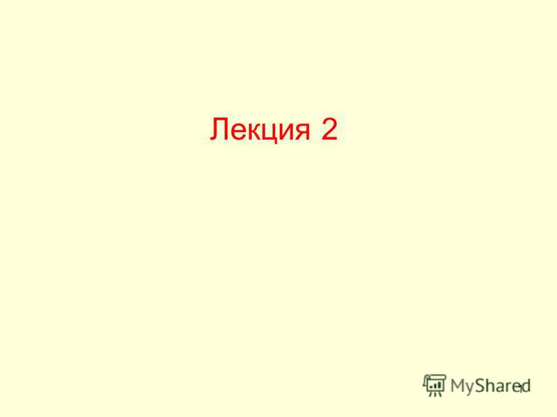 1 Лекция 2