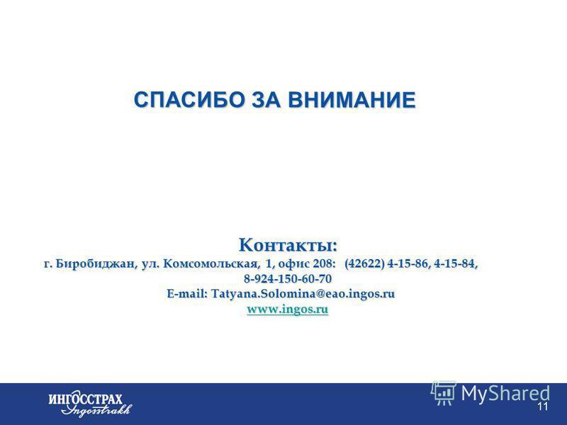 11 СПАСИБО ЗА ВНИМАНИЕ Контакты: г. Биробиджан, ул. Комсомольская, 1, офис 208: (42622) 4-15-86, 4-15-84, 8-924-150-60-70 E-mail: Tatyana.Solomina@eao.ingos.ru E-mail: Tatyana.Solomina@eao.ingos.ru www.ingos.ru