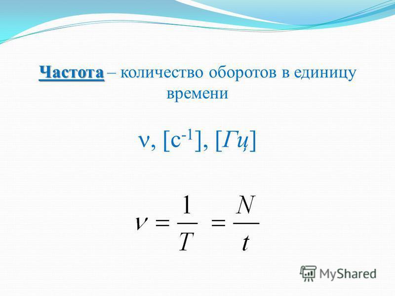Частота Частота – количество оборотов в единицу времени, [c -1 ], [Гц]