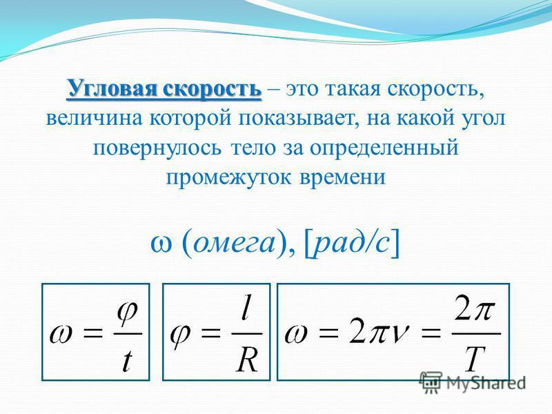 Угловая скорость Угловая скорость – это такая скорость, величина которой показывает, на какой угол повернулось тело за определенный промежуток времени (омега), [рад/с]