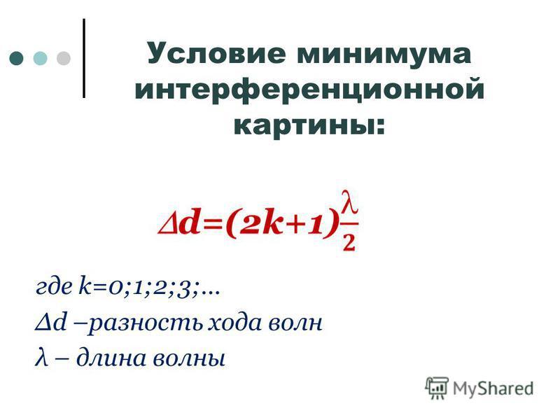 Условие минимума интерференционной картины: где k=0;1;2;3;… Δd –разность хода волн λ – длина волны