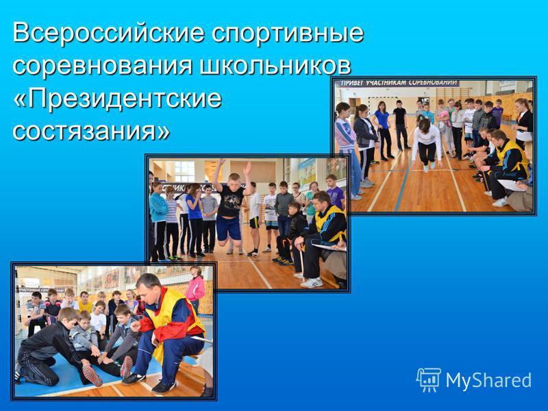 Всероссийские спортивные соревнования школьников «Президентские состязания»