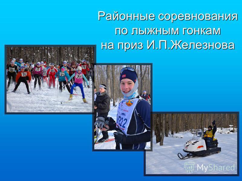 Районные соревнования по лыжным гонкам на приз И.П.Железнова