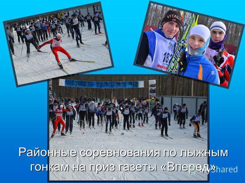 Районные соревнования по лыжным гонкам на приз газеты «Вперед»