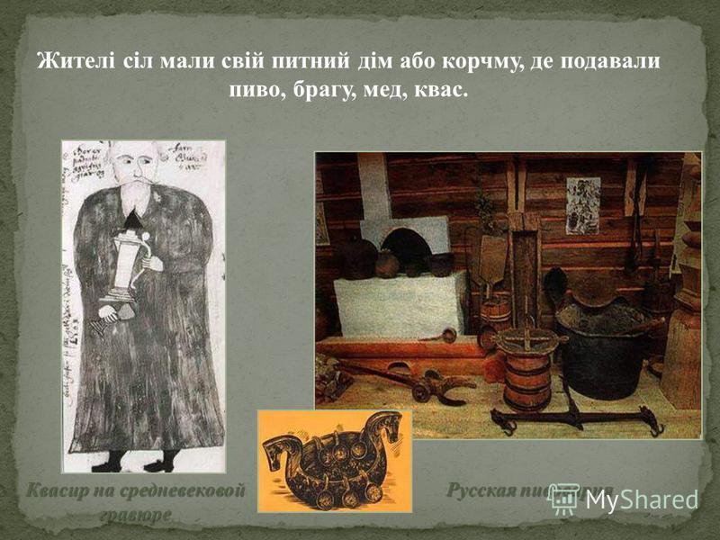 Русская пивоварня Жителі сіл мали свій питний дім або корчму, де подавали пиво, брагу, мед, квас. Квасир на средневековой гравюре