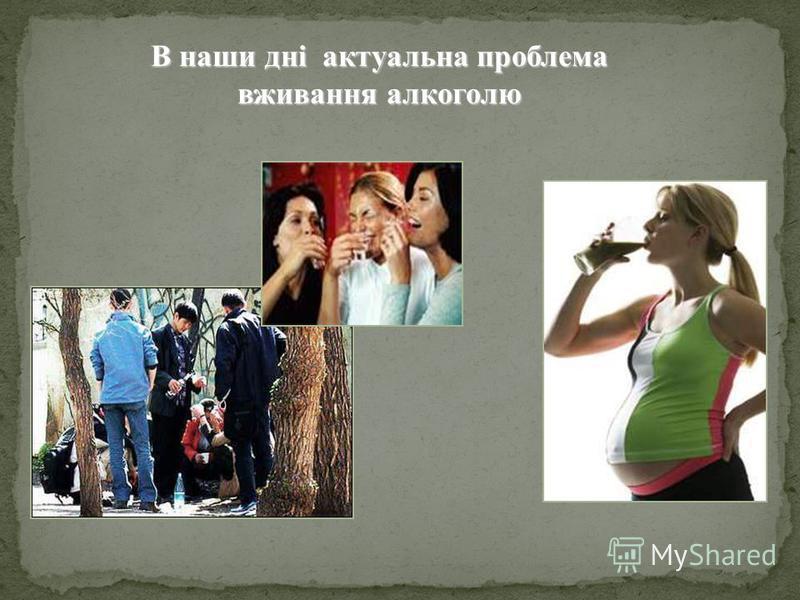 В наши дні актуальна проблема вживання алкоголю