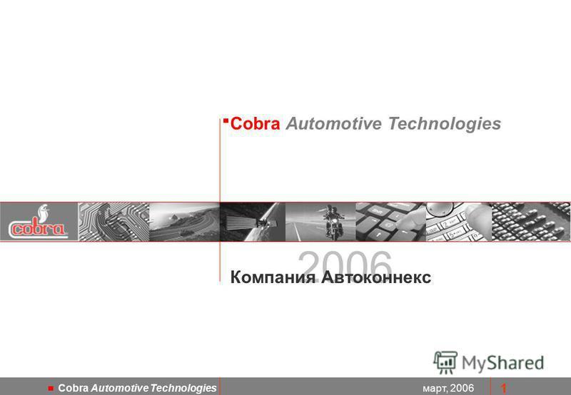 март, 2006 Cobra Automotive Technologies 1 2006 Компания Автоконнекс Cobra Automotive Technologies