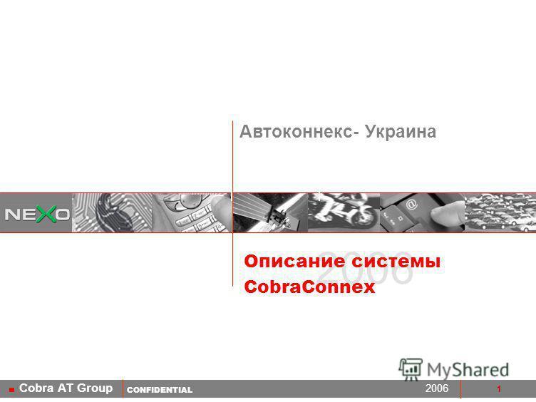 CONFIDENTIAL 2006 Cobra AT Group 1 Автоконнекс- Украина 2006 Описание системы CobraConnex