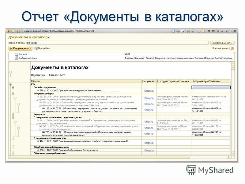 Отчет «Документы в каталогах»