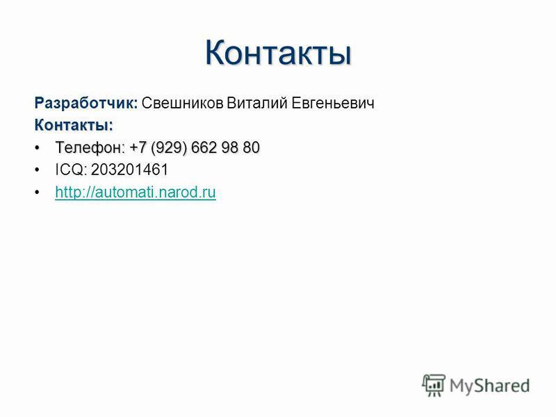 Контакты Разработчик: Свешников Виталий Евгеньевич Контакты: Телефон: +7 (929) 662 98 80Телефон: +7 (929) 662 98 80 ICQ: 203201461 http://automati.narod.ru