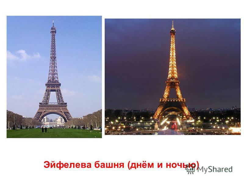 Эйфелева башня (днём и ночью)