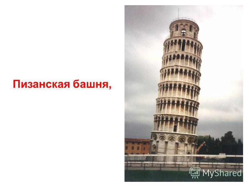 Пизанская башня,
