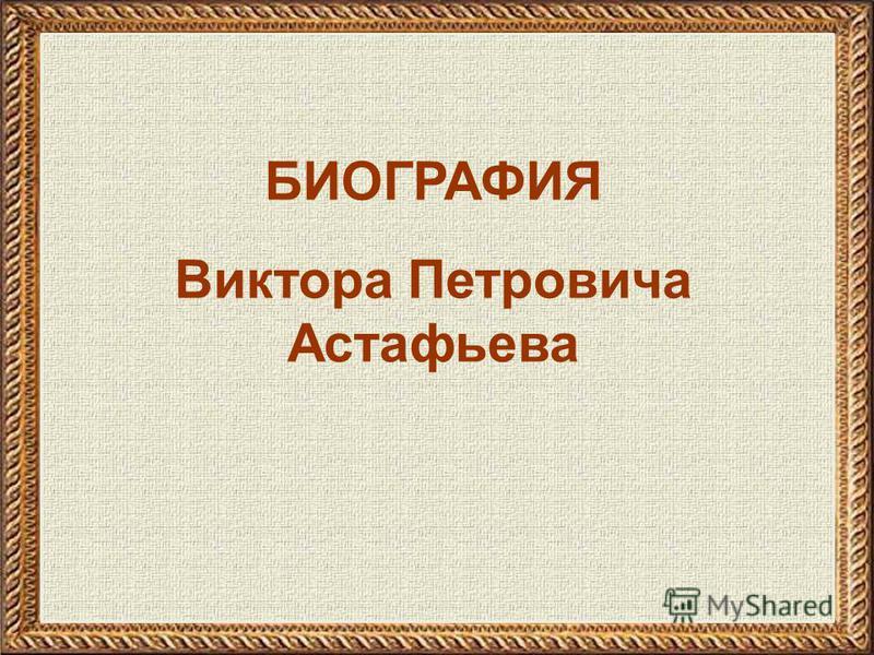 БИОГРАФИЯ Виктора Петровича Астафьева