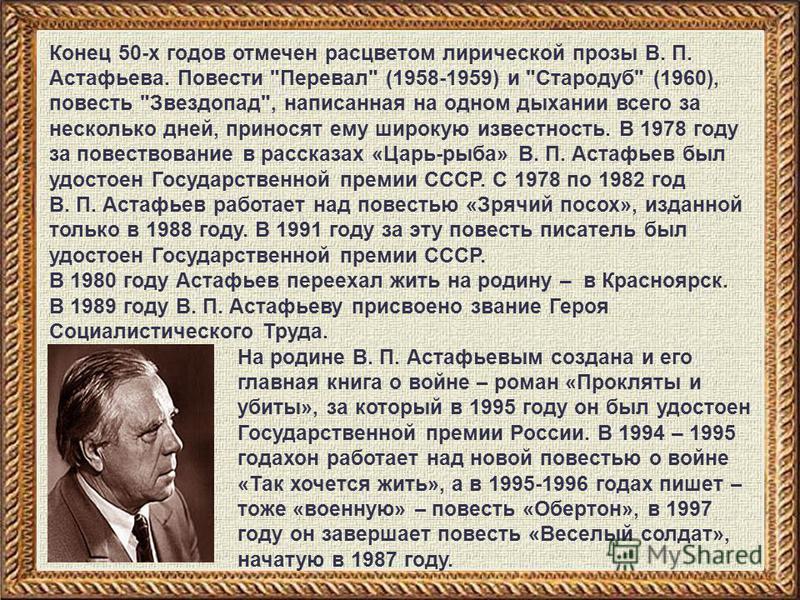 Конец 50-х годов отмечен расцветом лирической прозы В. П. Астафьева. Повести