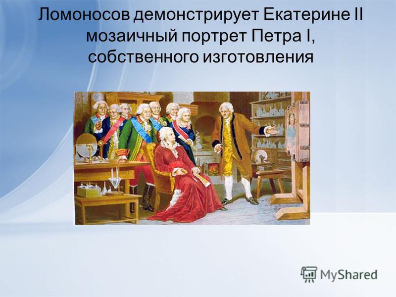 Ломоносов демонстрирует Екатерине II мозаичный портрет Петра I, собственного изготовления