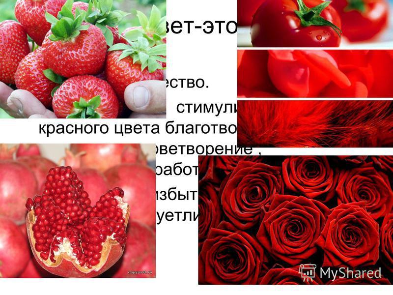 Цвет-это энергия Красный-творчество. Плюсы: бодрит, стимулирует. Продукты красного цвета благотворно действует на систему кроветворение, активизируют работу печени. Минусы: переизбыток цвета делает нервозным и суетливом