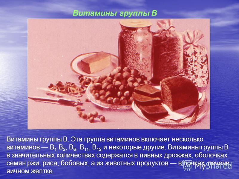 Витамины группы В. Эта группа витаминов включает несколько витаминов В 1 В 2, В 6, B 11, B 12 и некоторые другие. Витамины группы В в значительных количествах содержатся в пивных дрожжах, оболочках семян ржи, риса, бобовых, а из животных продуктов в