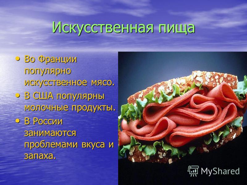 Искусственная пища Во Франции популярно искусственное мясо. Во Франции популярно искусственное мясо. В США популярны молочные продукты. В США популярны молочные продукты. В России занимаются проблемами вкуса и запаха. В России занимаются проблемами в