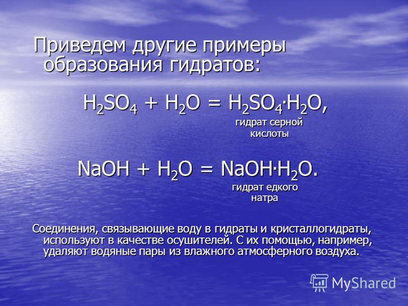 Приведем другие примеры образования гидратов: Приведем другие примеры образования гидратов: H 2 SO 4 + H 2 O = H 2 SO 4. H 2 O, H 2 SO 4 + H 2 O = H 2 SO 4. H 2 O, гидрат серной гидрат серной кислоты кислоты NaOH + H 2 O = NaOH. H 2 O. NaOH + H 2 O =