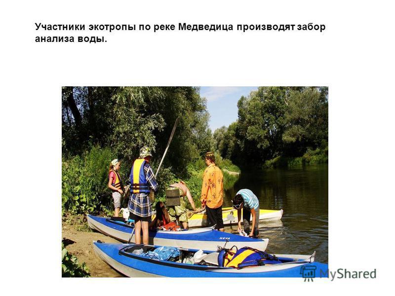 Участники экотропы по реке Медведица производят забор анализа воды.