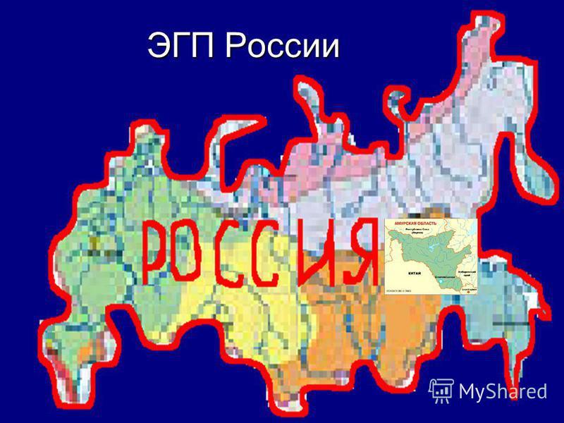 ЭГП России