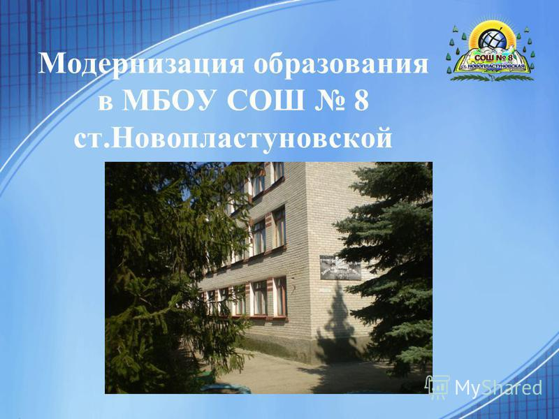 Модернизация образования в МБОУ СОШ 8 ст.Новопластуновской